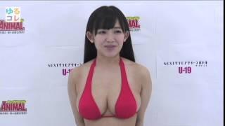 NEXTグラビアクイーン優勝・天木じゅんの自己紹介コメント