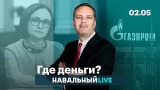 Набиуллина, «Газпром» + Кто отравил нефть?