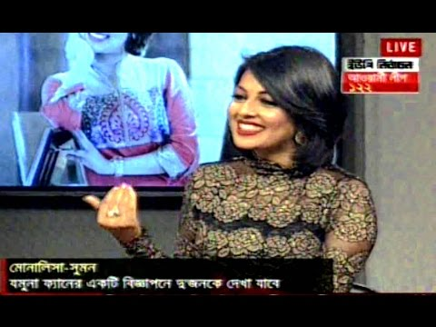 Download BD Model Actress Monalisa & Actor Sumon Bangla Celebrity Talkshow HD Mp4 3GP Video and MP3