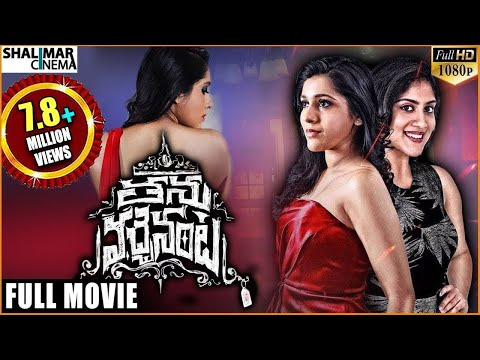 Thanu Vachenanta Latest Telugu Full Length Movie 2016
