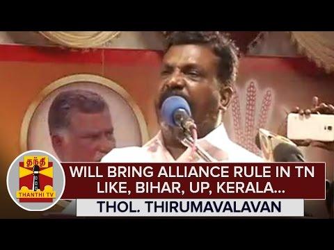 Will-bring-Alliance-Rule-in-Tamil-Nadu-like-Bihar-UP-Kerala--Thol-Thirumavalavan--Thanthi-TV