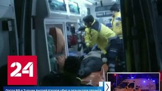 Покушение в Анкаре: убиты посол России и террорист