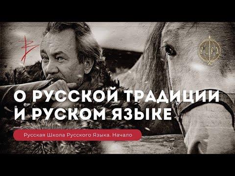 Виталиий Сундаков о Русскоий Традиции, русском языке, Родине, Отчизне.