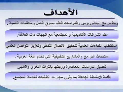 التعريف بقسم اللغة العربية