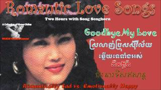 Khmer Classic -  Two Hours with Song Senghorn