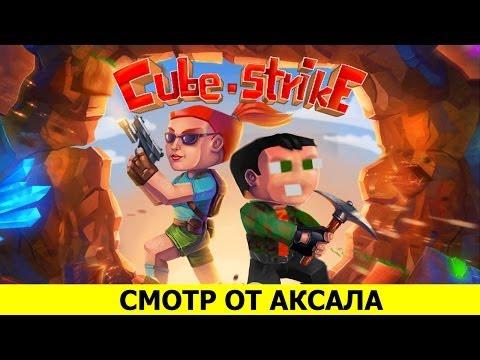 Cube-Strike 3D - Смотр От Аксала