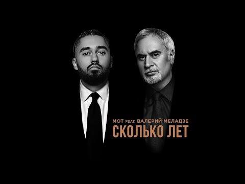 Mot Сколько лет Feat Валерий Меладзе