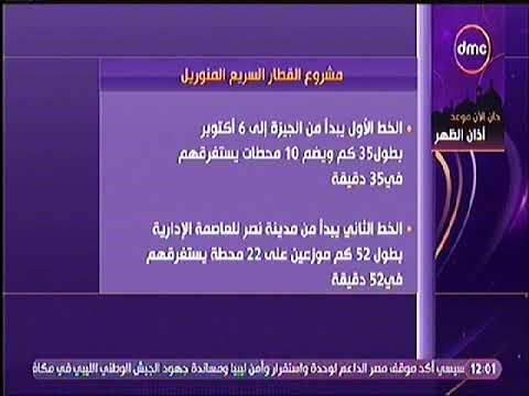 رئيس الوزراء يشهد توقيع اتفافيتى مونوريل العاصمة الادارية الجديدة ومدينة 6 اكتوبر