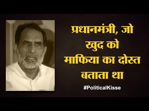 Chandra Shekhar Singh   उस नेता की कहानी, जो सीधा प्रधानमंत्री बना   Political Kisse   Jansangh