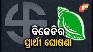Odisha Elections 2019- Complete List of BJD Candidates