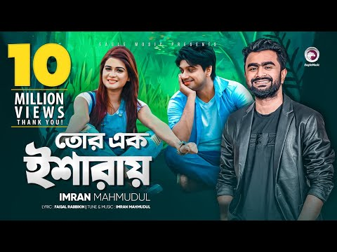 Tor Ek Isharay | IMRAN | Official Music Video | Imran Eid Song 2017