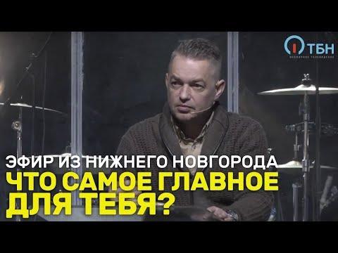Что самое главное для тебя? Эфир из Н.Новгорода от 14.01.2018