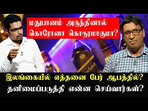 மதுபானம் அருந்தினால் கொரோனா கொடூரமாகுமா?| Sri Lanka + Corona News | Sooriyan Fm | VIZHUTHUKAL