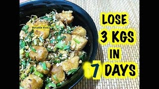 Wheat Sprouts & Soya Chunks Recipe in Hindi / How to Lose Weight Fast / Lose 3 Kgs in 7 Days / Lose 3Kgs in a week Buy Soya chunks http://amzn.to/2kCX7ow Cli...