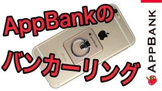 ついにAppBankのロゴ入りバンカーリングが登場!!!