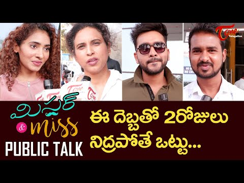 Mr & Miss Movie Public Talk | Sailesh Sunny | Gnaneswari Kandregula | TeluguOne Cinema