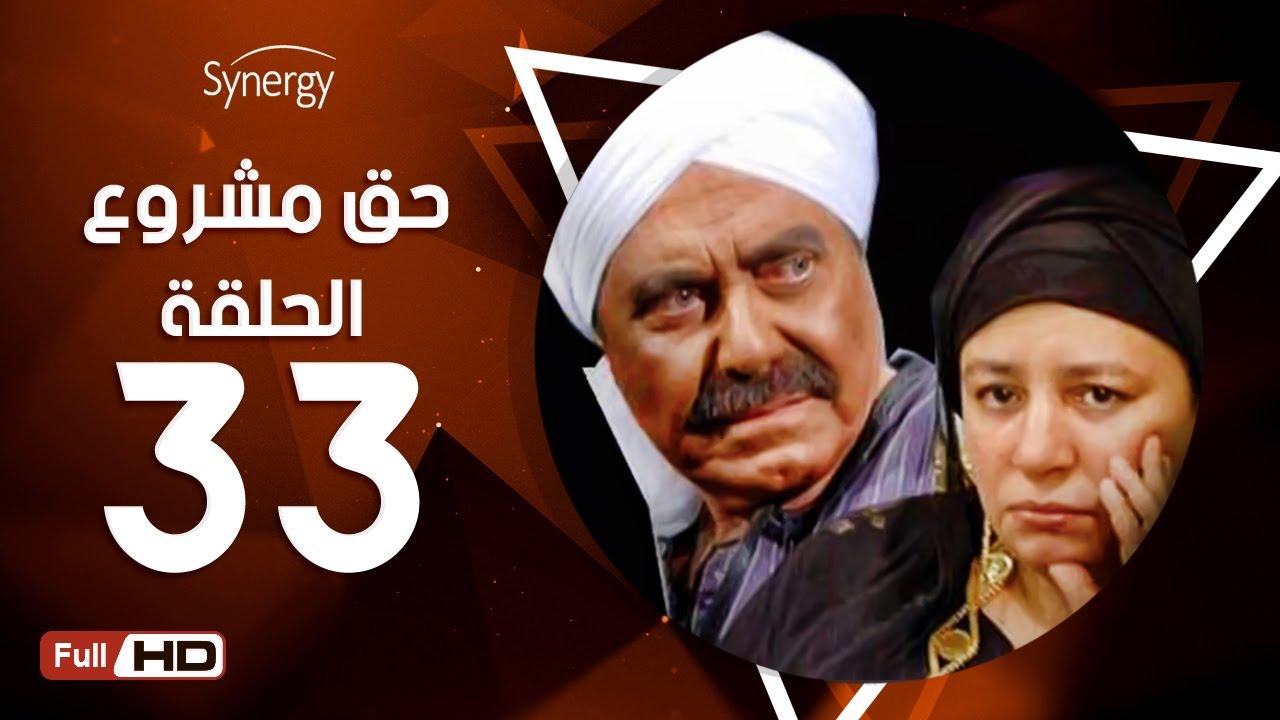 مسلسل حق مشروع – الحلقة 33 ( الثالثة والثلاثون و الأخيرة ) – بطولة عبلة كامل و حسين فهمي
