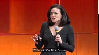 【FacebookのCOOシェリルサンドバーク氏の講演】何故女性のリーダは少ないのか