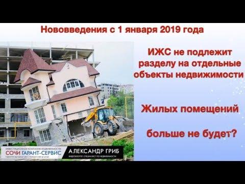 Жилых Помещений в Сочи больше не будет Что изменится с 1 января 2019 года КакТакТоСочи - DomaVideo.Ru