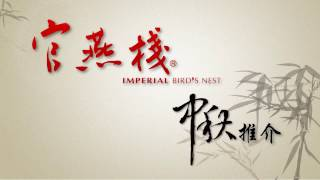 IMPERIAL BIRD'S NEST TV COMMERCIAL - CANTONESE