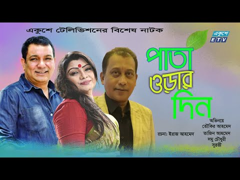 Bangla Natok | পাতা ওড়ার দিন | Pata Orar Din | Taukir Ahmed | Tazin Ahmed | Samu | ETV Drama
