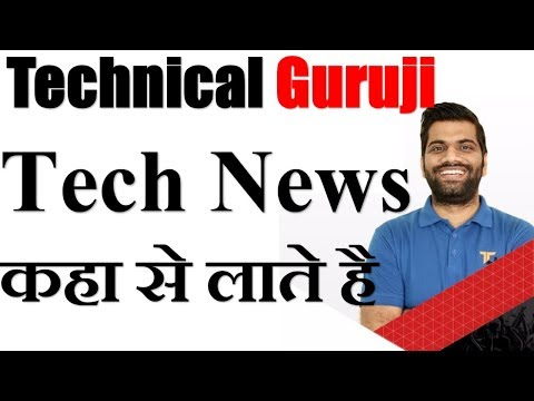 Download Technical Guruji Tech News Kaha se late hai? HD Mp4 3GP Video and MP3
