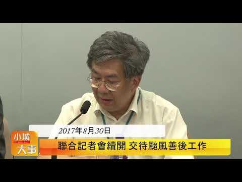 聯合記者會續開 交待颱風善後工 ...