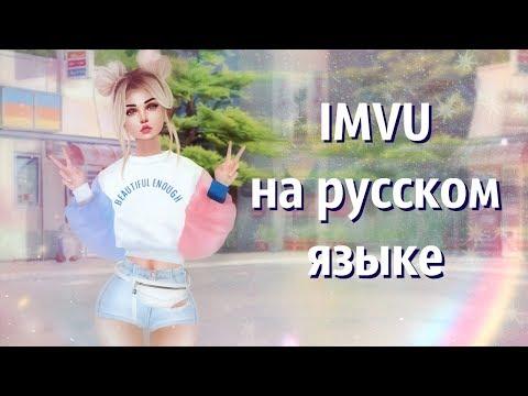 3D Social Network IMVU Acquires VR Company StayUp - VRFocus