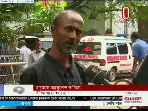 Ambulance business is being conducted around DMCH again (23-04-2017)