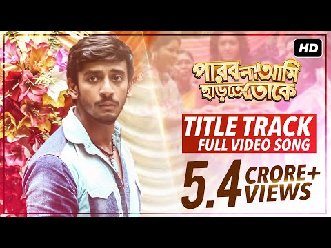 Download Title Song | পারবো না আমি ছাড়তে তোকে | Bonny | Koushani | Arijit | Indraadip | Raj Chakraborty HD Mp4 3GP Video and MP3