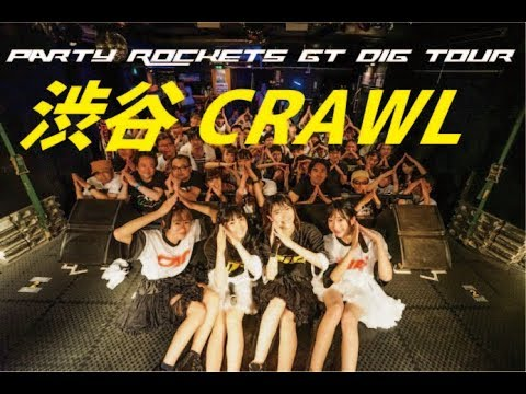 【Inside PRGT】2019.06.29 Party Rockets GT DIG TOUR@渋谷 CLUB CRAWL #パティロケ