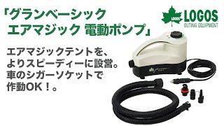 LOGOS「グランベーシック エアマジック 電動ポンプ」