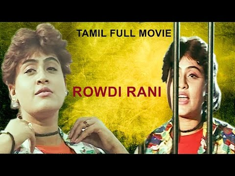 Rowdi Rani - Tamil Full Movie | Vijayashanthi | Tamil Action Movie | FULL HD