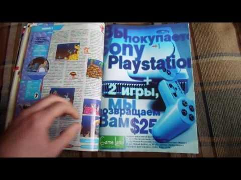 Обзор 21 номера Страны Игр(Февраль 1998)