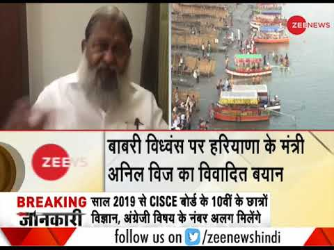 Ram bhakts will construct temple in Ayodhya when they get more powerful: Anil Vij