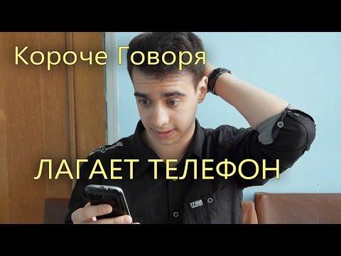 КОРОЧЕ ГОВОРЯ, ЛАГАЕТ ТЕЛЕФОН (видео)