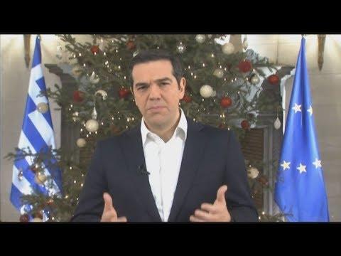 Αλέξης Τσίπρας: Το 2019 θα είναι η χρονιά της αναγέννησης της πατρίδας μας