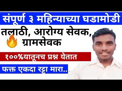 Talathi bharti 2019 , ZP bharti, current affairs,part3