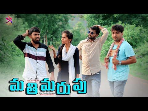 Mathimarupu Part 1 // 5 Star Channel // Comedy Video // 5 Star Laxmi // Srikanth // Venky // MD