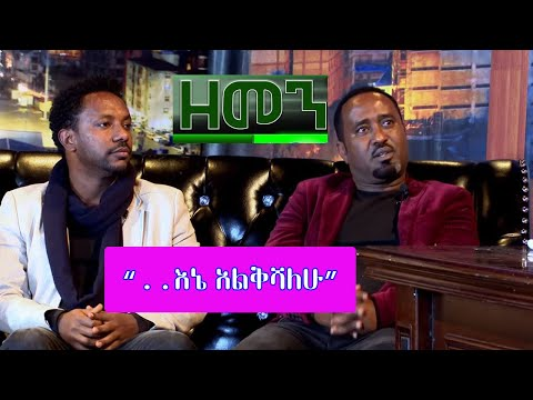 Ethiopian Artists Mesfine and Solomon Interview On Seifu Show