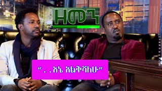 Seifu on EBS: Interview with  Mesefin and Solomon