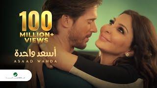 Download Video Elissa - As3ad Wahda Video Clip / فيديو كليب إليسا - أسعد واحدة MP3 3GP MP4