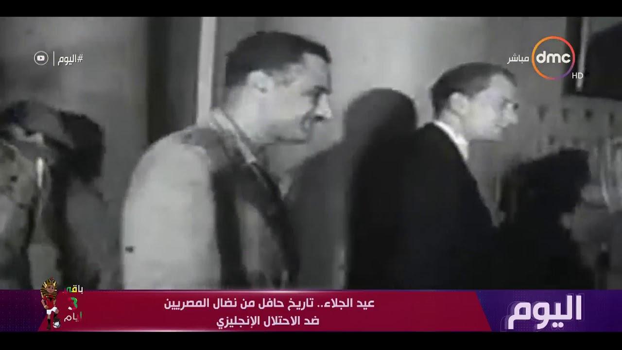 اليوم - عيد الجلاء .. تاريخ حافل من النضال المصري ضد الاحتلال الإنجليزي