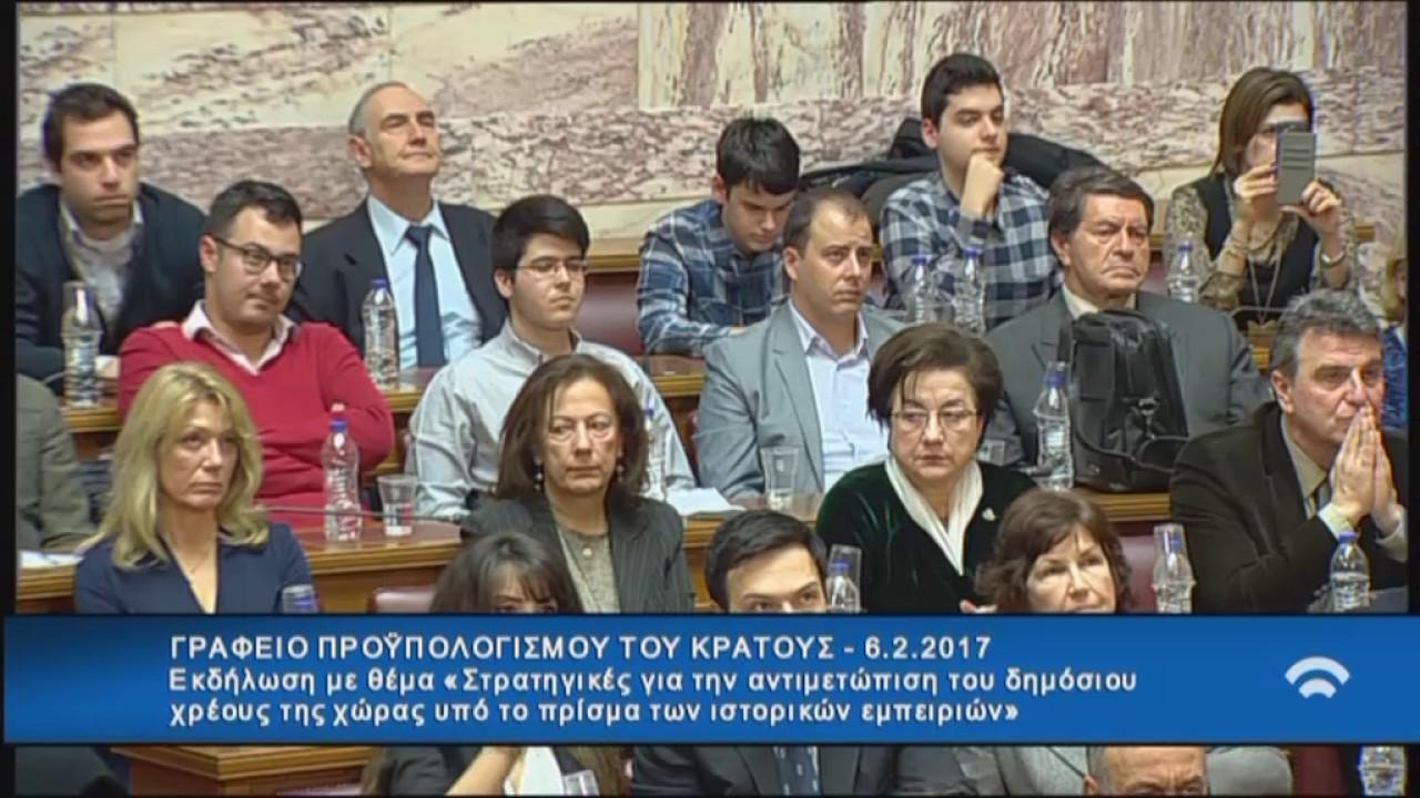 Εκδήλωση με θέμα«Στρατηγικές για την αντιμετώπιση του δημοσίου χρέους της χώρας»(06/02/2017)