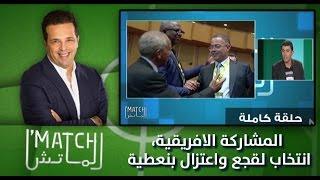 برنامج الماتش : المشاركة الافريقية، انتخاب لقجع واعتزال بنعطية