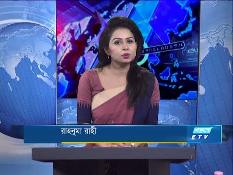 09 pm News || রাত ০৯টার সংবাদ || 28 June 2020 || ETV News