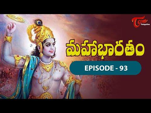 మహాభారతం | Mahabharatam in Telugu | Episode #93 | BhaktiOne