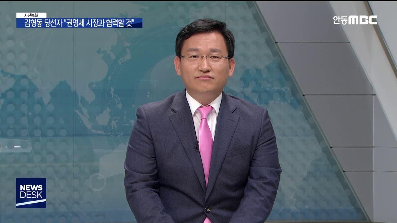 R앵커 대담]김형동 당선자