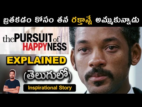 The Pursuit of happyness Explained in Telugu | BTR creations