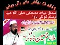 Moulana Mulazim Hussain Doger mehfil milaad kotli bawa part(13-14)29-01-2014
